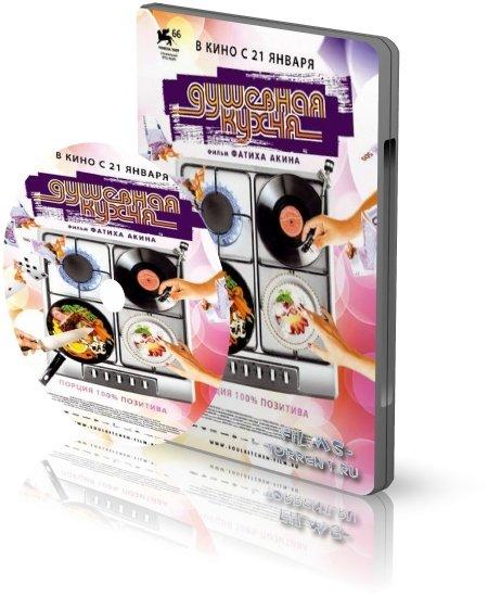 Душевная кухня DVDRip (2009)