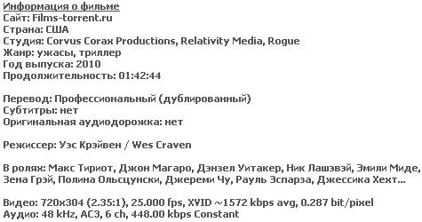 Забери мою душу DVDRip (2D, 2010)