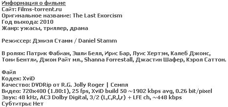 Последнее изгнание дьявола (DVDRip, 2010)