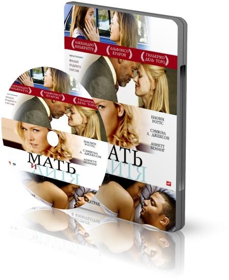 ���� � ���� (DVDRip, 2009)