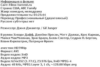 Бизнес ради любви (HDRip, 2010)