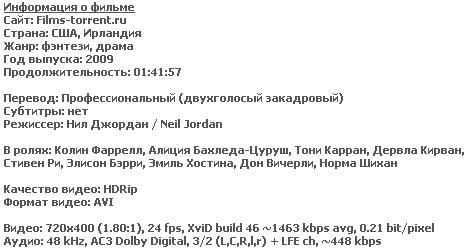 Ундина (HDRip, 2009)