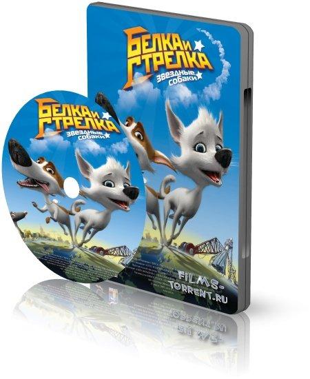 Звёздные собаки Белка и Стрелка (BDRip, 2010)