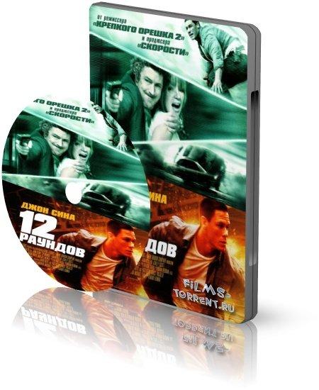 12 раундов (DVDRip, 2009)