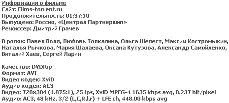 ������� ����� ����� (DVDRip, 2009)