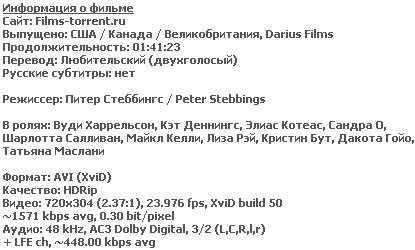 ЗащитнеГ (HDRip, 2009)