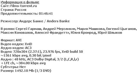 ������� ������� (BDRip, 2009)