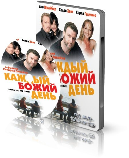 Каждый Божий день (DVDRip, 2010)