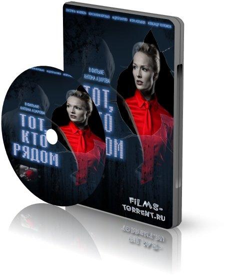 Тот, кто рядом (DVDRip, 2009)