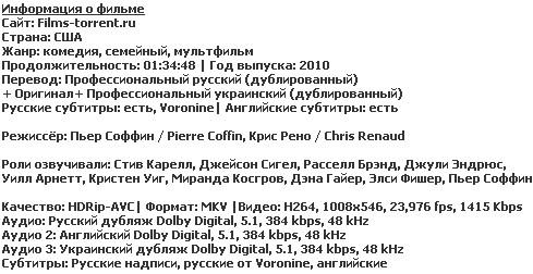 Гадкий я (HDRip, 2010)