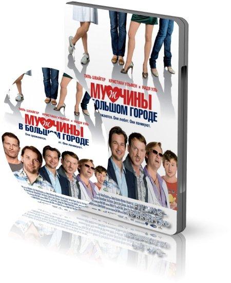 Мужчины в большом городе (DVD5, 2009)