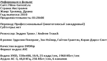Открытое море: Новые жертвы (DVDRip, 2010)