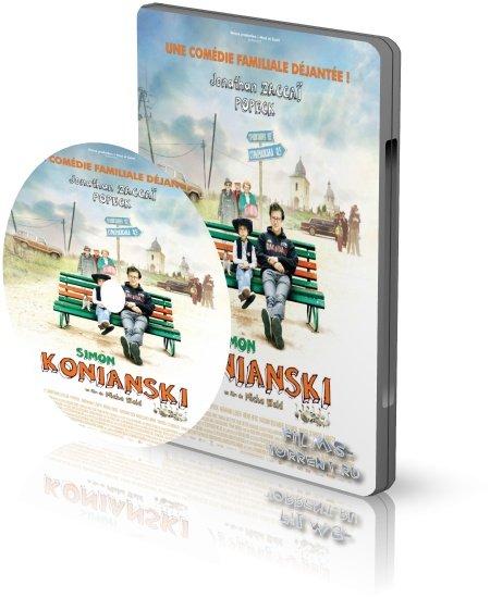 Злоключения Симона Конианского (DVDRip, 2009)