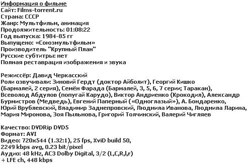 Доктор Айболит (DVDRip, 1984-1985)