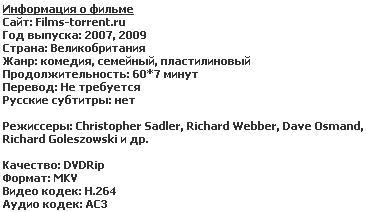 Барашек Шон (DVDRip, 60 серий)