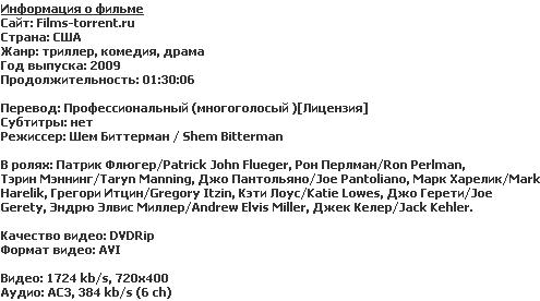 Контракт / Работа (DVDRip, 2009)