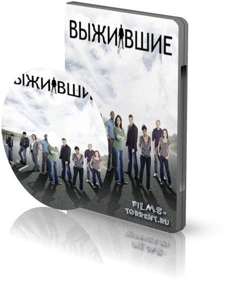 Выжившие 12 серий (TVRip, 2008-2010 1/2 сезон)