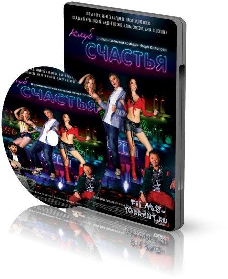 Клуб счастья (DVDRip, 2010)