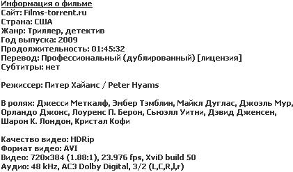 Разумное сомнение (HDRip, 2009)