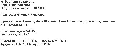 ���� �������� (SatRip, 2010)