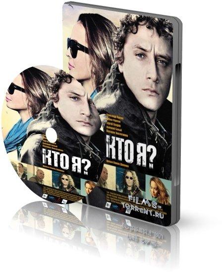 Кто я? (DVDRip, 2010)
