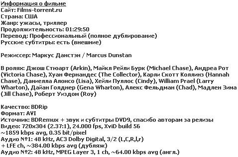 Коллекционер (BDRip,  2009)