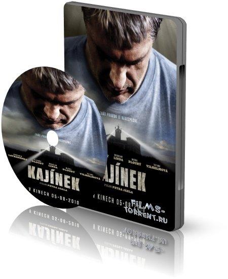 Кайинэк (DVDRip, 2010)