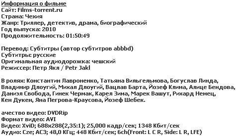 Каинек (DVDRip, 2010)