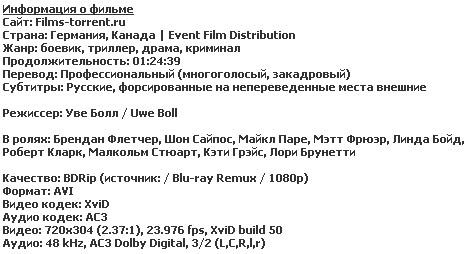 Ярость (BDRip, 2009)