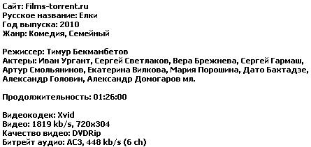 Елки (DVDRip, 2010)