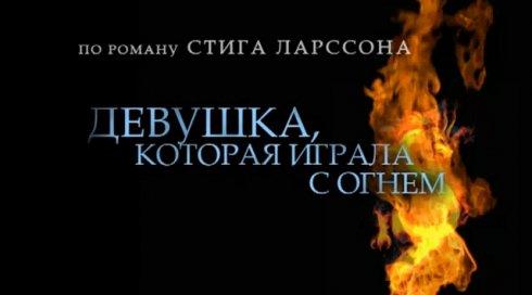 Девушка, которая играла с огнем (BDRip, 2010)