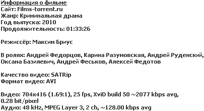 �������� (SatRip, 2010)