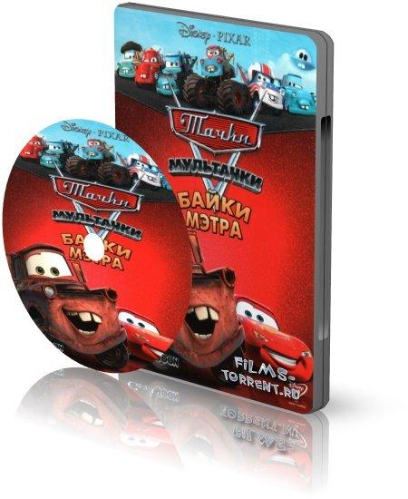 Тачки: Байки Мэтра (DVD5, 2008-2010)