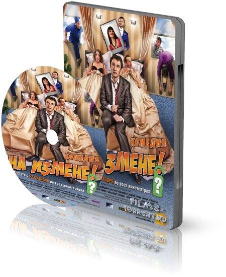 На измене (DVDRip, 2010)