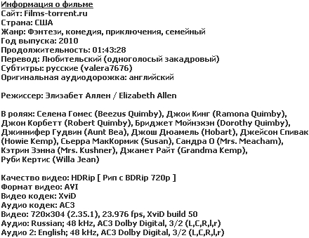 Рамона и Бизус (HDRip. 2010)