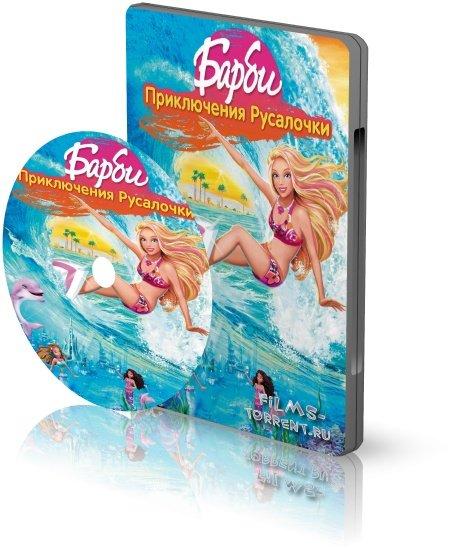 Барби: Приключения Русалочки (DVDRip, 2010)