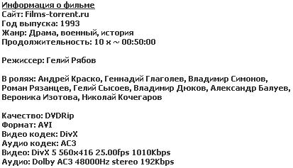 ���� ����� (DVDRip, 1993) 10 ����� �� 10