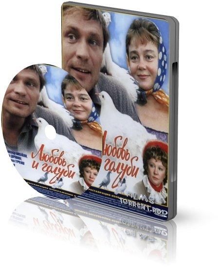 Любовь и голуби (BDRip 1080p, 1984)