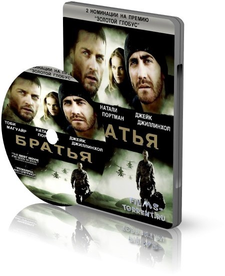 Братья (HDRip, 2009)