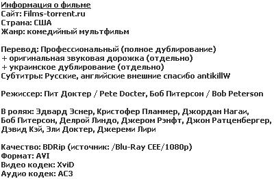 Вверх (BDRip, 2009)