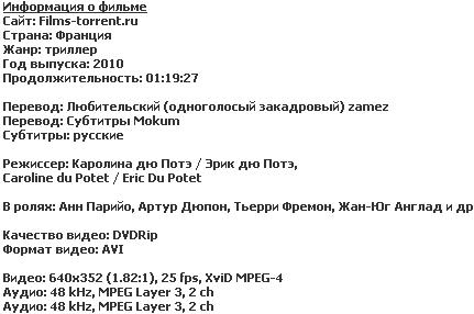 �� ��� (DVDRip, 2010)