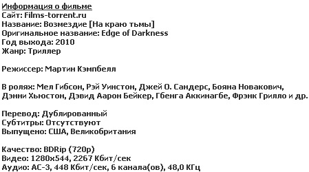 Возмездие (BDRip, 2010)