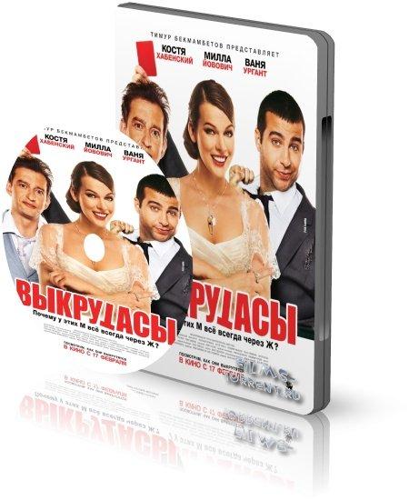 Выкрутасы (2011)