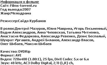 Лабиринты любви (DVDRip, 2007)