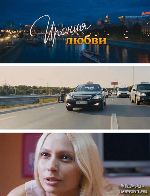 Ирония любви (DVDRip, 2010)