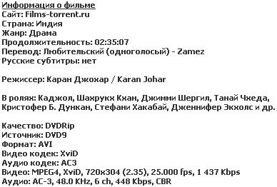 Меня зовут Кхан (DVDRip, 2010)