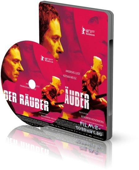 Грабитель (DVDRip, 2010)