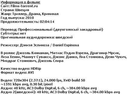 Шальные деньги (HDRip. 2010)