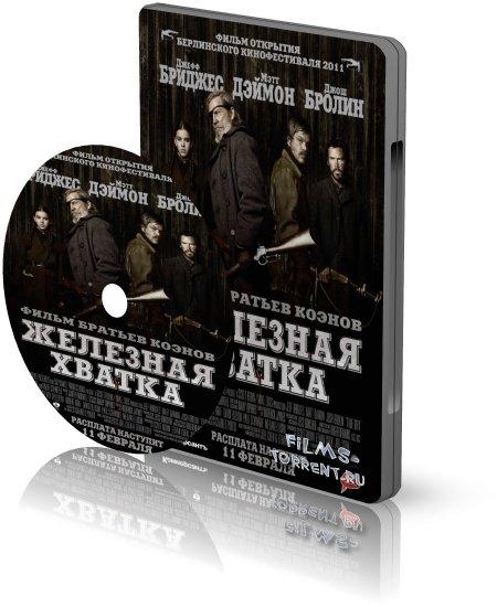 Железная хватка (DVDScr, 2010)