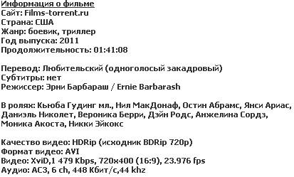 Убить по расписанию (HDRip, 2011)